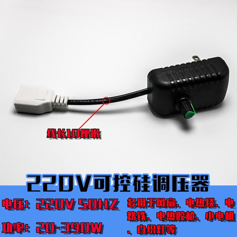 220V鼓风机排风扇电风扇小型电机家用调速器开关无极变速带抽换气
