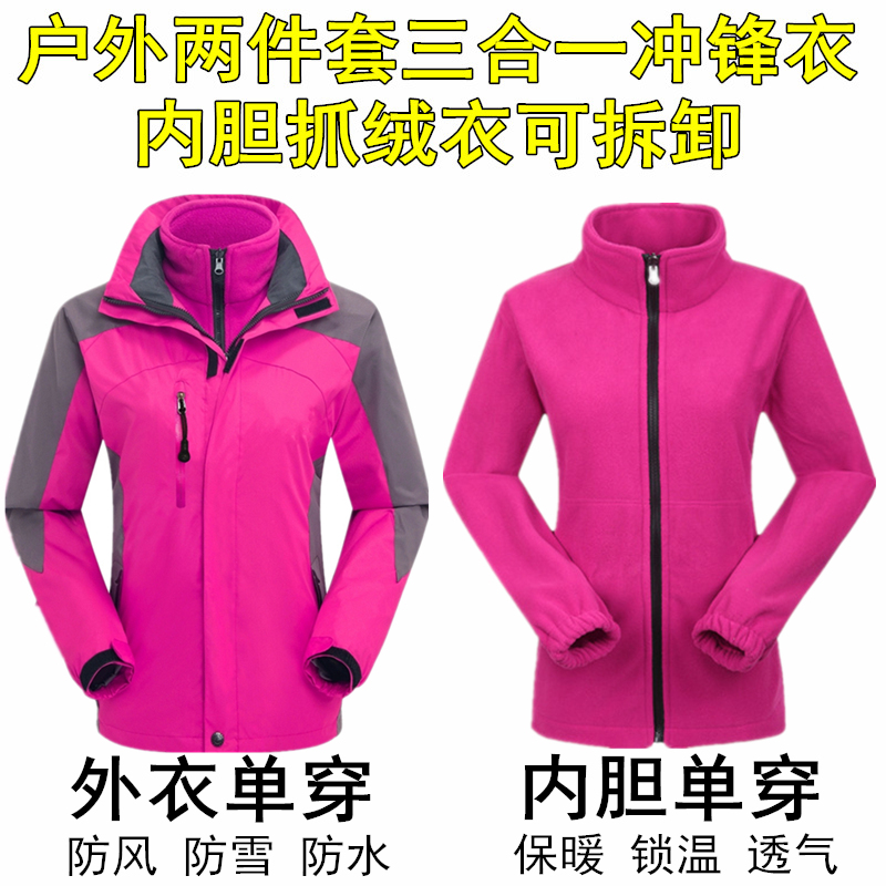 户外秋冬季潮牌冲锋衣男女三合一两件套可拆卸加绒加厚大码登山服
