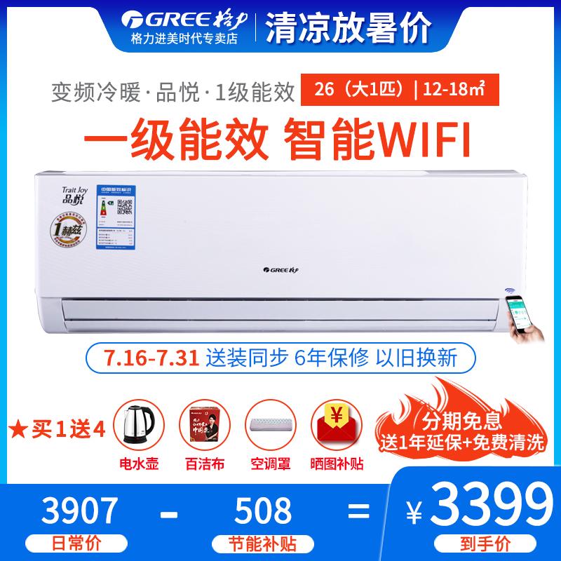 Gree/格力 KFR-26GW/(26592)FNhAa-A1大1匹變頻空調品悅wifi掛機
