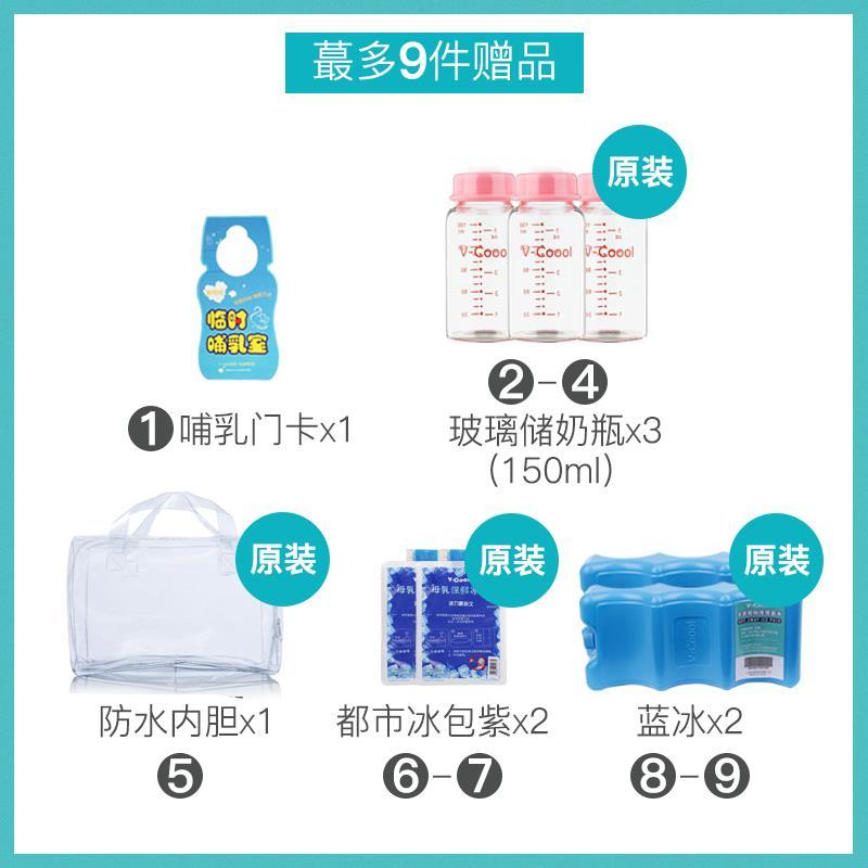 V-coool背奶包母乳保鲜包冰包双肩保温储奶包蓝冰冰包外出背奶包