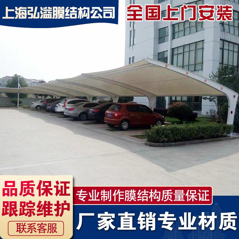 工厂汽车棚钢膜结构雨篷遮阳防晒自行车棚停车蓬户外景观张拉膜棚