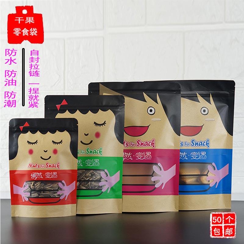包邮新松鼠自封自立通用休闲食品干果瓜子红枣包装密封袋批发定制