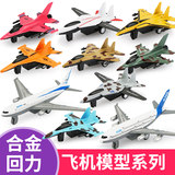 Simulation Metal Pull Back Small Aircraft Set Aluminum Alloy Airliner Fighter Model Baby Boy Child Toy Car