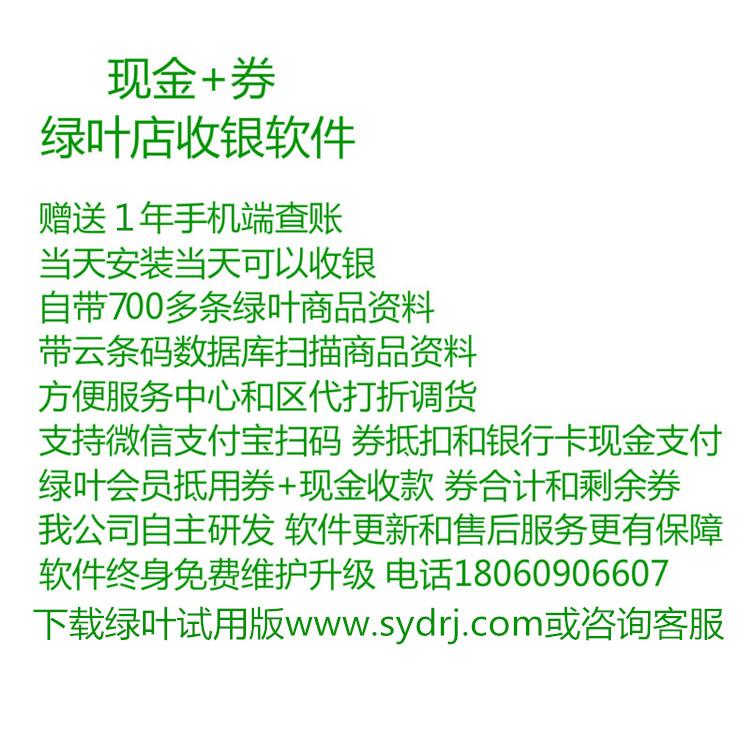顺易达绿叶收银系统软件现金抵用券超市电脑扫码日用品绿叶收银机