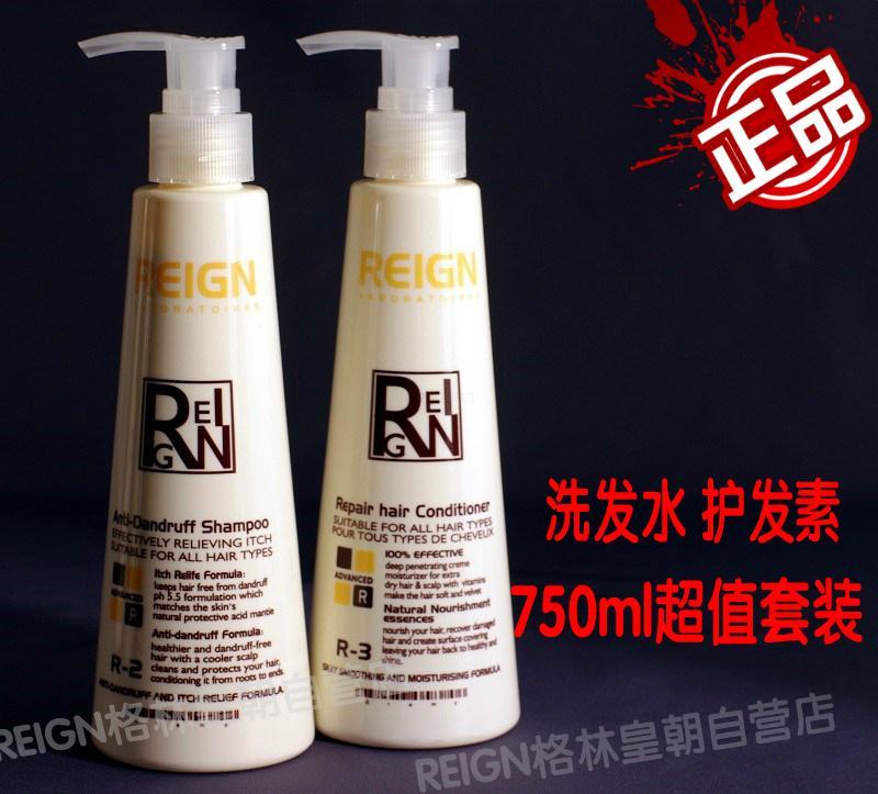 REIGN格林皇朝活氧滋潤洗髮水護髮去屑清爽控油柔順洗護套裝750ml