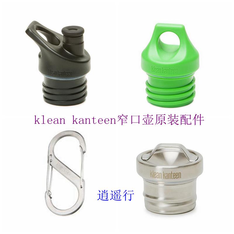 美國Klean Kanteen 經典窄口水壺原裝配件集合