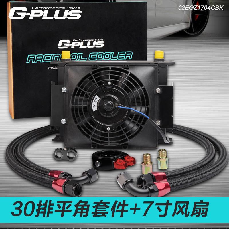 30排油冷器油饼平角仰角分离节温式日本车专用机油冷却器散热器