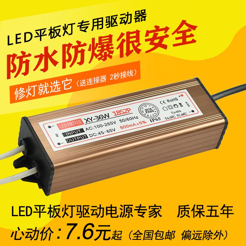 集成吊顶led灯驱动电源 平板灯节能灯 吸顶灯镇流器 变压器适配器
