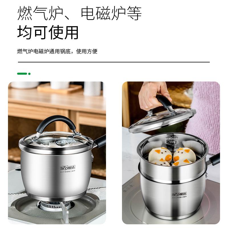 顺达奶锅304不锈钢牛奶煮粥小锅婴儿辅食锅小蒸锅加厚电磁炉家用