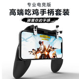 Mobile phone eating chicken god stimulates battlefield aid player hand play handle mechanical button peace elite