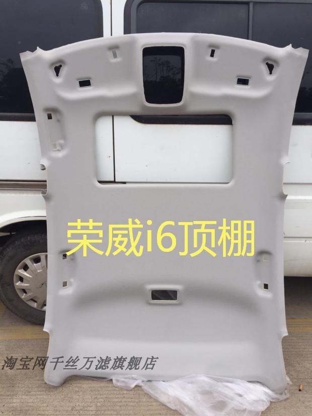 荣威 350/550/750/MG6/i6顶棚 原厂品质加棉加厚