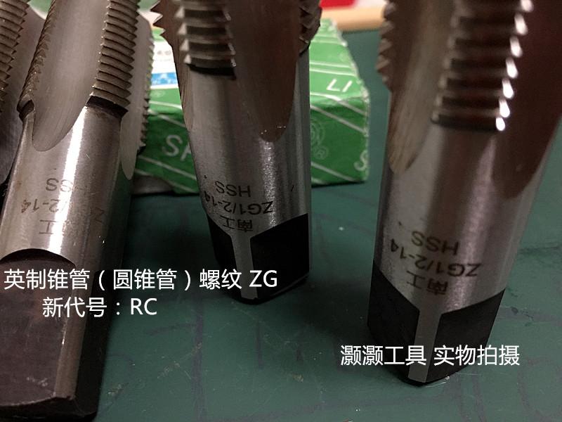 55度英制管螺纹丝锥/水管牙丝攻ZG G1分 2分 3分 4分 6分 1寸2寸