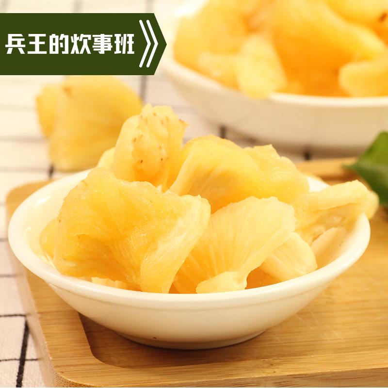 兵王菠萝干200g 菠萝块凤梨干片蜜饯水果干休闲零食小吃菠萝果脯
