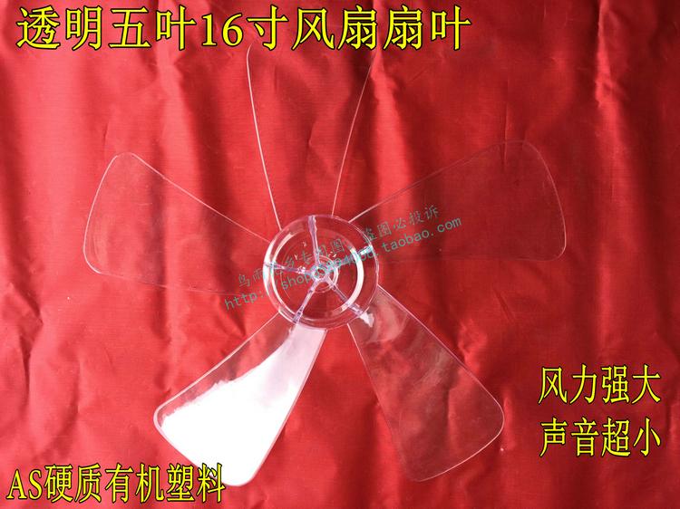 适用于万宝美的钻石格力转页扇 鸿运风扇 灰色叶片叶子12寸300