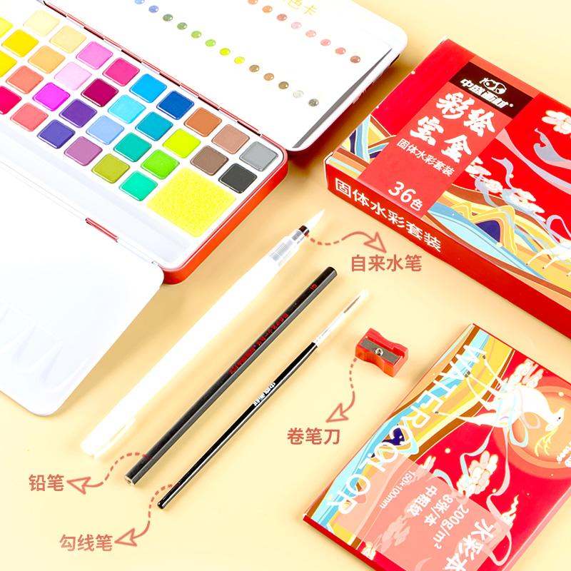中盛画材红胖子固体水彩颜料36色画画套装初学者绘画画笔工具套装
