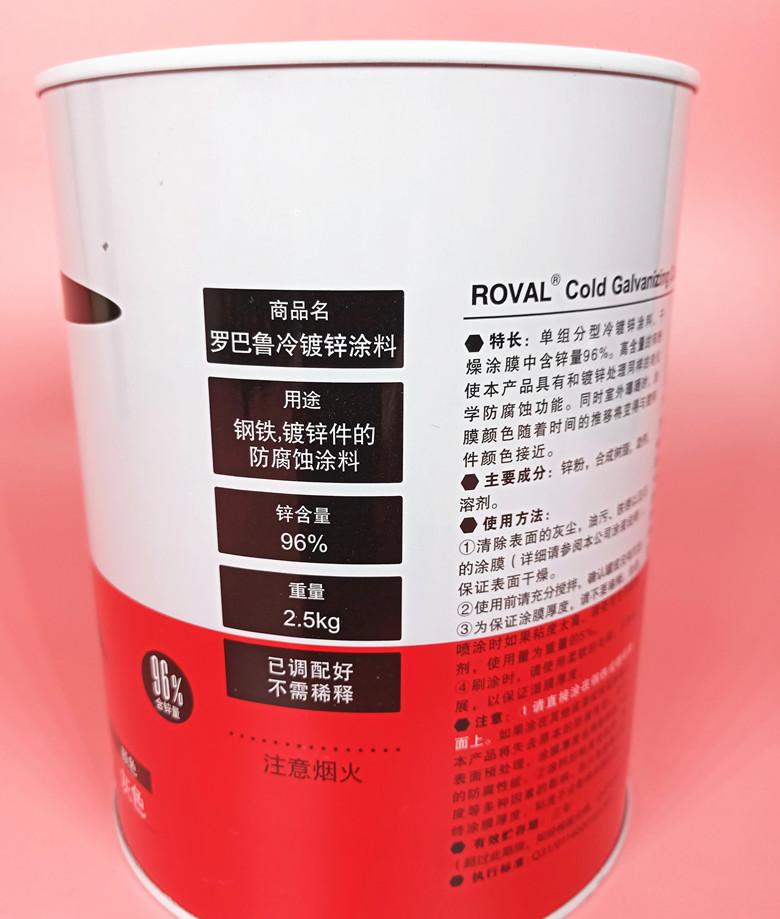 公斤 2.5 富锌涂料 防锈漆 修补漆 % 96 罗巴鲁冷镀锌涂料 正品