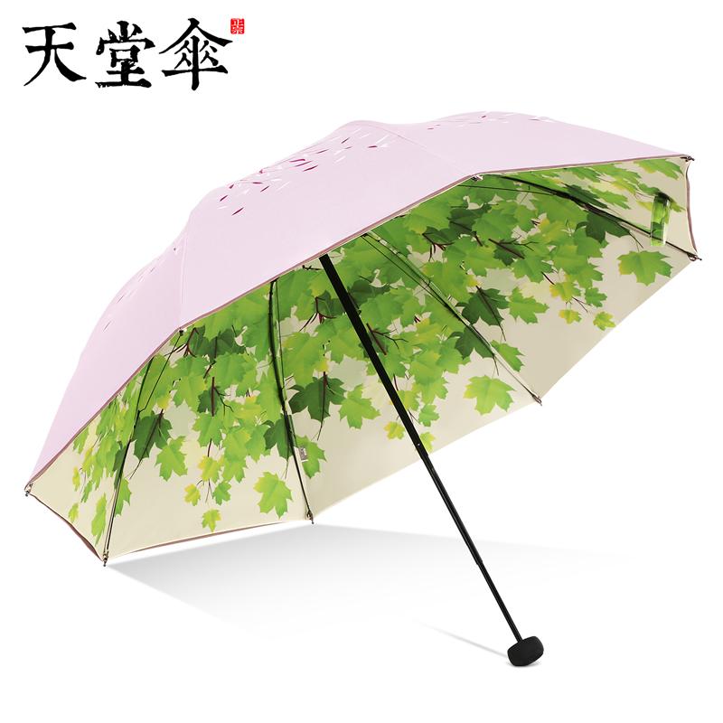 天堂伞雨伞女森系小清新双层太阳伞防雨防紫外线折叠遮阳伞晴雨伞