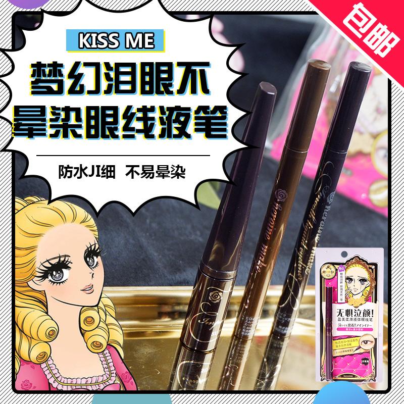 日本kiss me夢幻淚眼不暈染眼線液筆黑色棕色防水極細液體眼線筆
