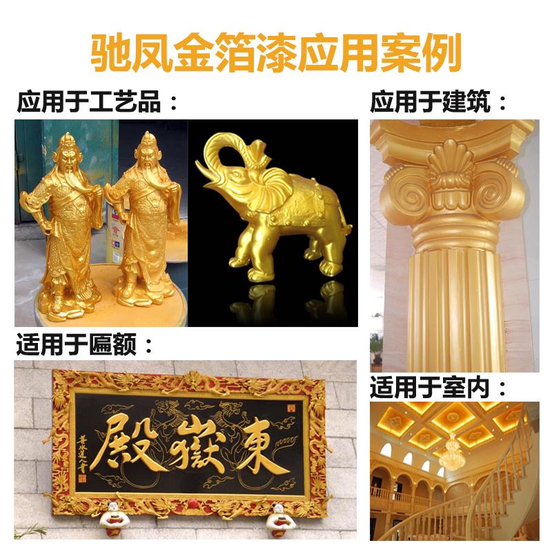 闪光金箔漆黄金漆油性线条匾额墓碑描字漆石膏烫金粉佛像漆描金漆