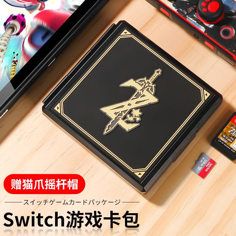 【浮雕卡盒】switch游戲卡盒游戲機收納盒ns卡帶任天堂卡包switchlite卡帶盒配件保護套硬主機ns卡硅膠收納包