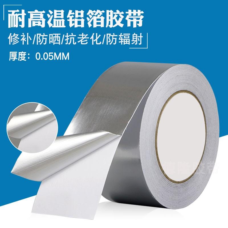 加厚铝箔胶带耐高温水管密封防水胶带油烟机热水器补漏锡箔纸自粘