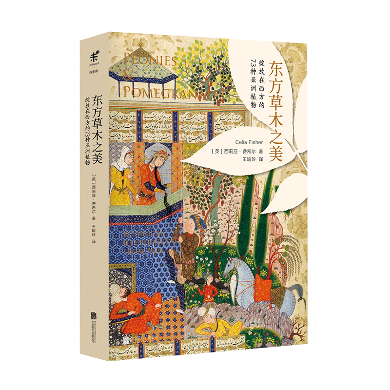 普及讀物 科普 西莉亞費希爾著 作品 植物 介紹從東方流傳到西方 種亞洲植物 73 綻放在西方 東方草木之美 未讀探索家 正版包郵