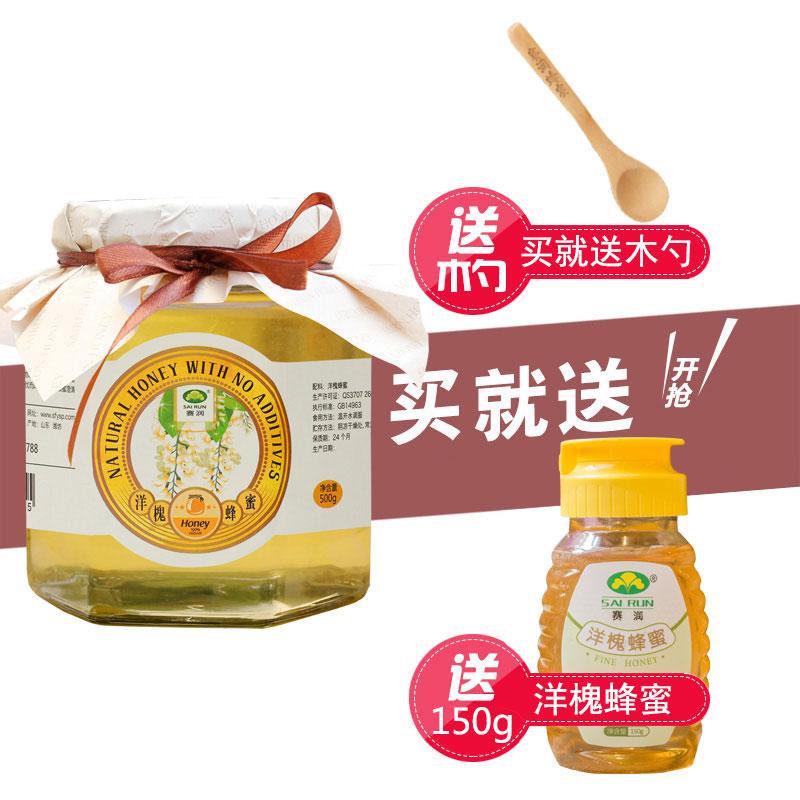 【烈儿推荐】赛润蜂蜜纯正天然农家自产洋槐蜜野生土蜂槐花蜜