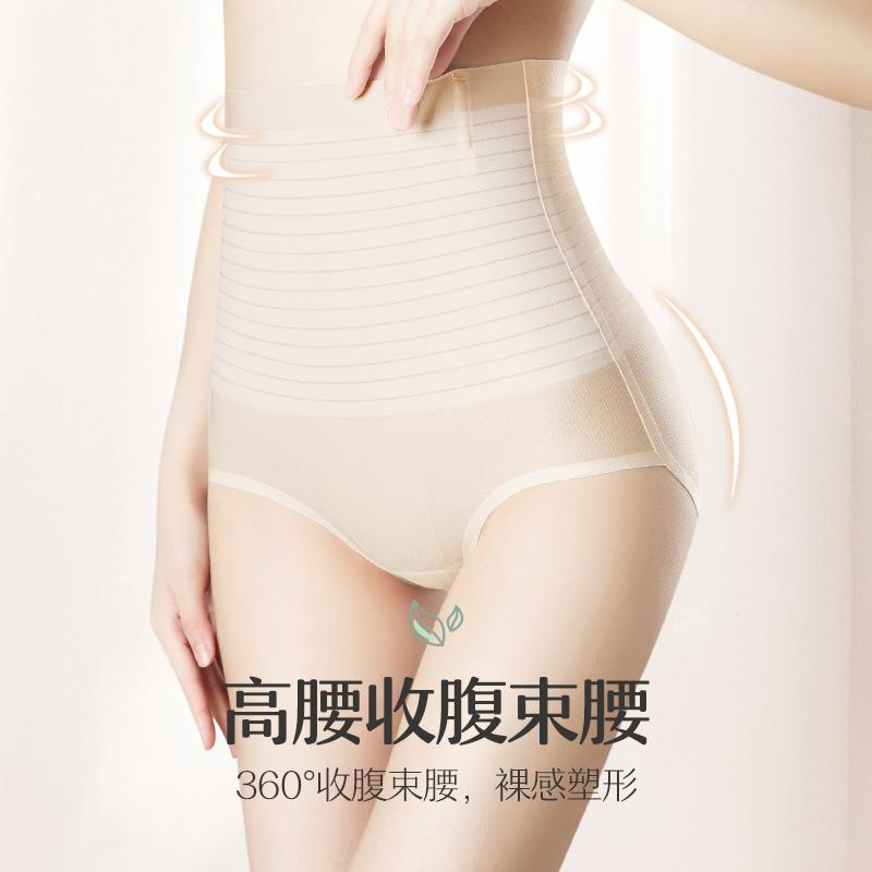 高腰收腹内裤女收小肚子强力提臀塑形束腰神器无痕夏季薄款三角裤