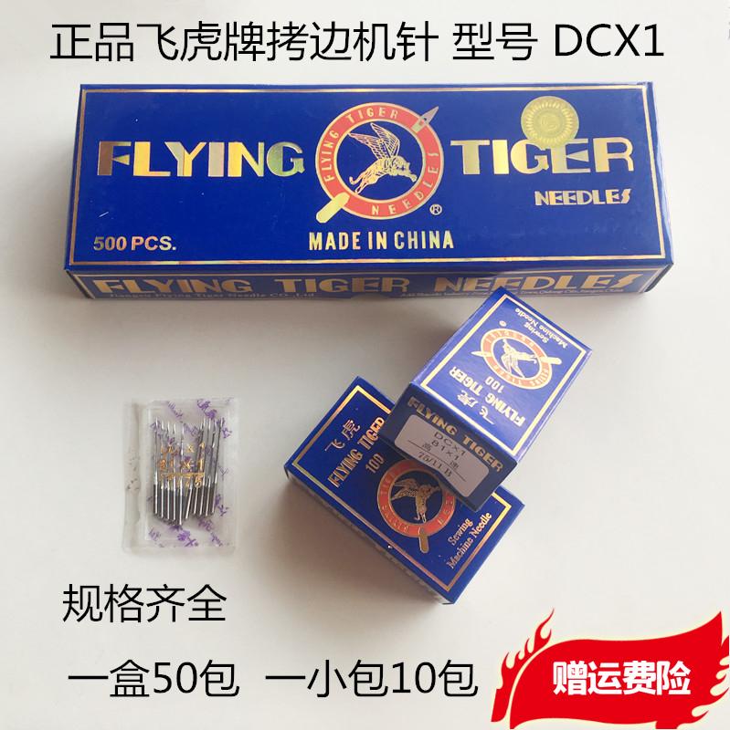 正宗飛虎牌機針DCX1鎖邊機碼邊機三線鎖邊機電腦拷邊機針專用針