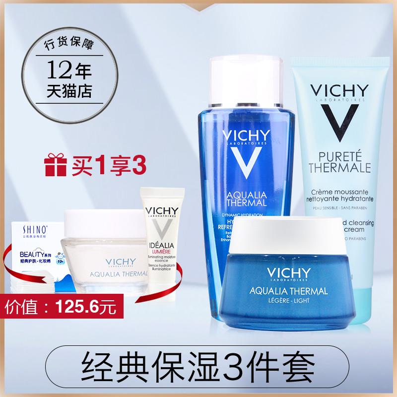 Vichy薇姿正品 溫泉礦物保溼套裝 潔面爽膚水面霜補水法國化妝品