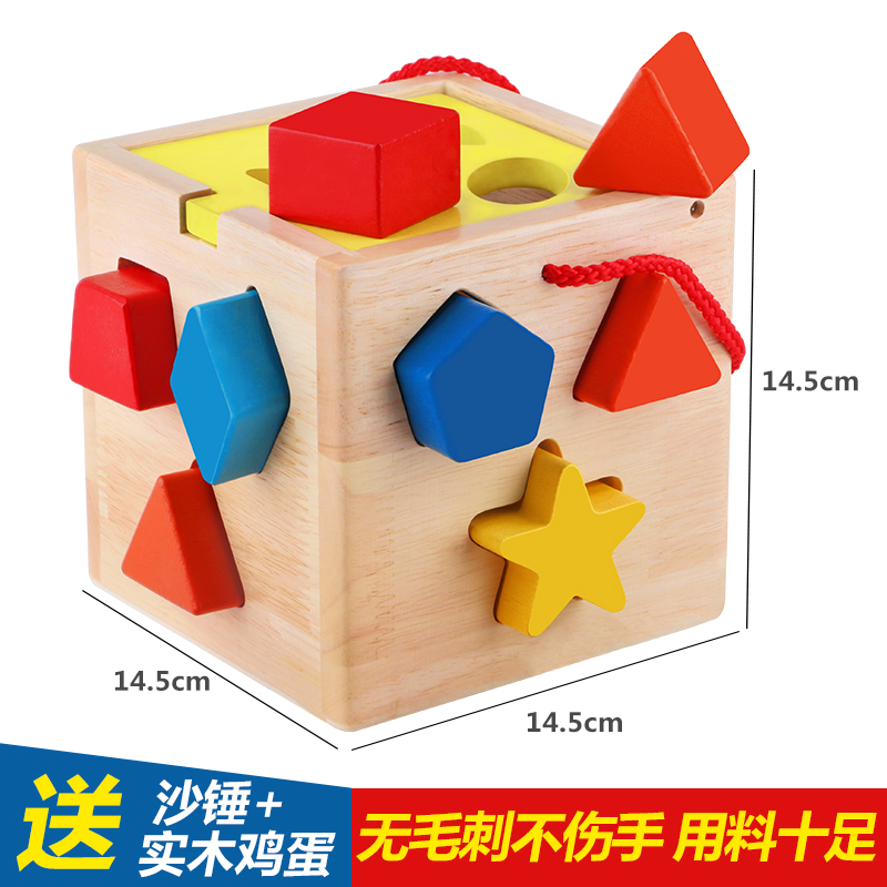 儿童几何形状配对积木10个月男女孩宝宝益智盒早教玩具0-1-2-3岁