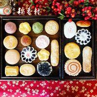 正宗北京三禾稻香村京八件传统手工糕点点心特产零食小吃年货礼盒 (¥36)