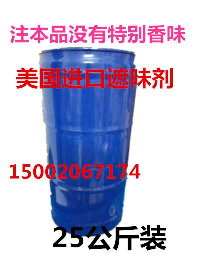 美国进口遮味剂855汽油除味剂  溶剂遮味剂 油漆 油墨 涂料除味剂