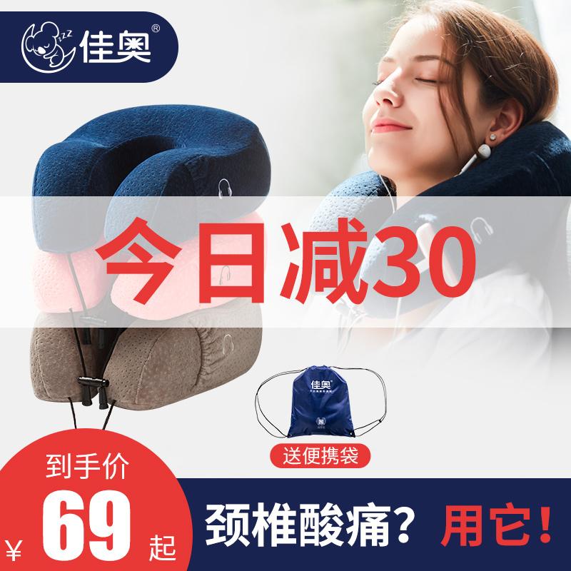 佳奧u型枕頭護頸枕記憶棉旅行汽車飛機頭枕頸枕U形護脖子頸椎午睡