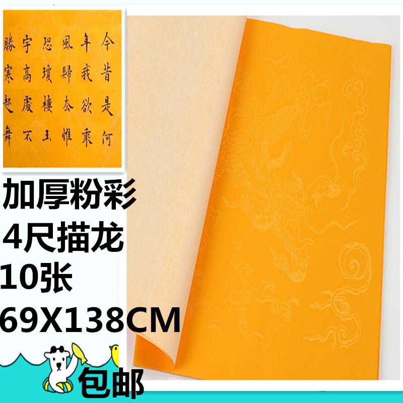 加厚佛教黄四尺六尺八尺屏整张 描龙半生熟龙纹宣纸 粉彩黄色书法