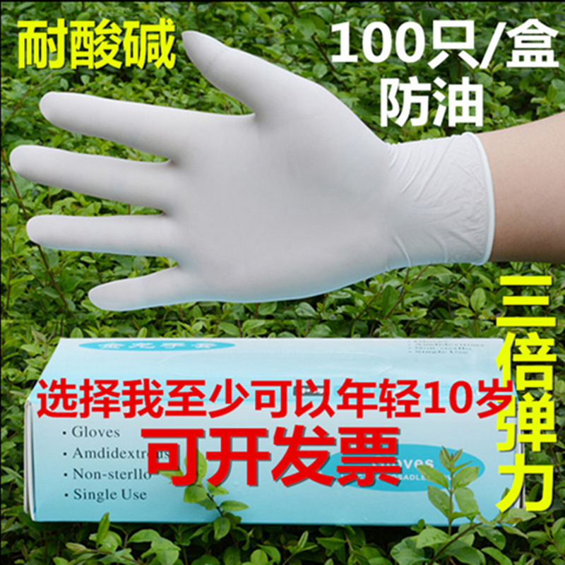 一次性手套女乳胶洗碗橡胶餐饮胶皮塑胶食品白手术劳保手套加厚
