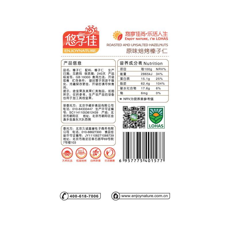 【悠享佳_榛子仁450g】土耳其原味生烘焙用盐焗年货坚果休闲零食