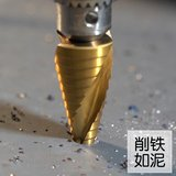Universal pagoda stepped counterbore opening cone drill bit multifunction stainless steel metal hole superhard