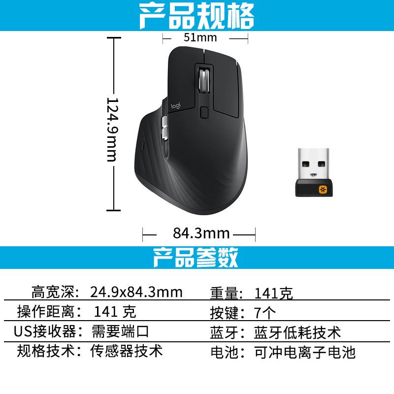 無線辦公鼠標 大師無線藍牙優聯可充電 Master3 MX 新品順豐羅技