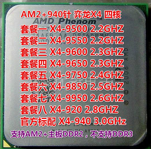 AMD羿龍X4 9750 9650 9550 920 9850 9600 9500 AM2+940針四核CPU