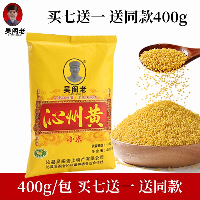 吴阁老小米山西沁州黄小米粮食小米粥农家五谷粗粮杂粮小黄米新米