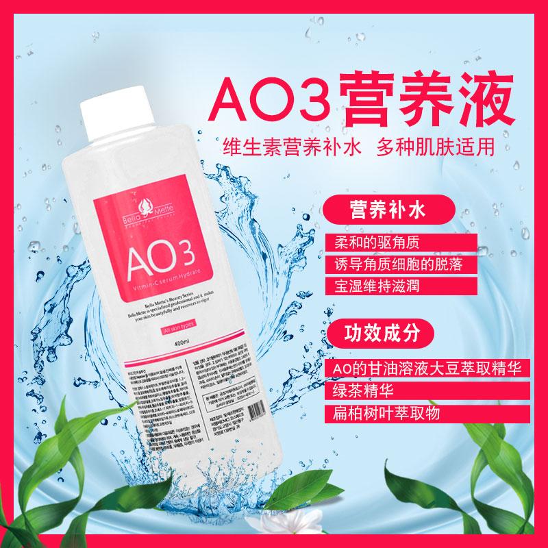 韩国小气泡溶液原液小气泡营养液清洁液小气泡水清洁水仪器美容院