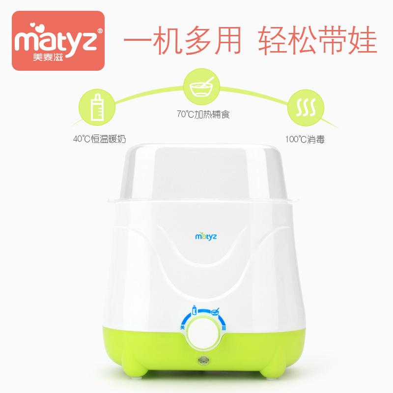美泰滋温奶器消毒器二合一智能恒温奶瓶加热器自动保温婴儿暖奶器