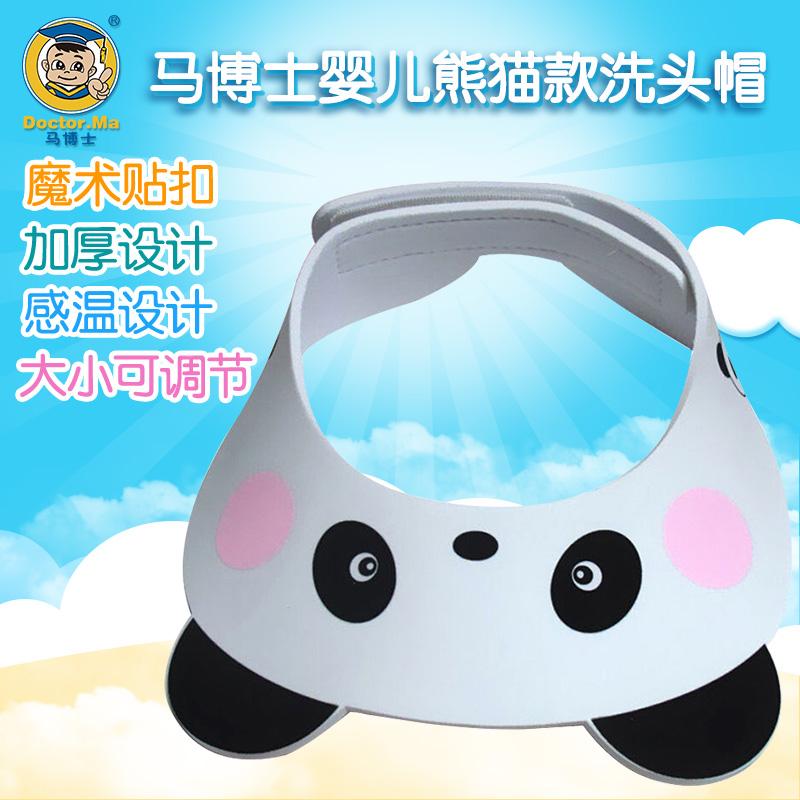 马博士宝宝洗头帽婴儿童防水护耳浴帽可调节洗澡帽婴幼儿洗发帽