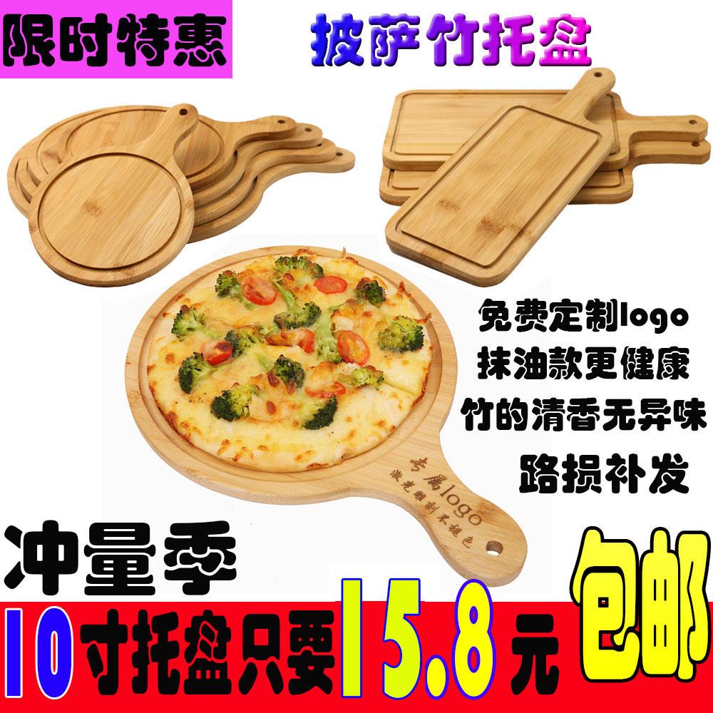 竹木披薩板木托盤西餐切麵包牛排蛋糕實木披薩盤壽司木質圓形底托