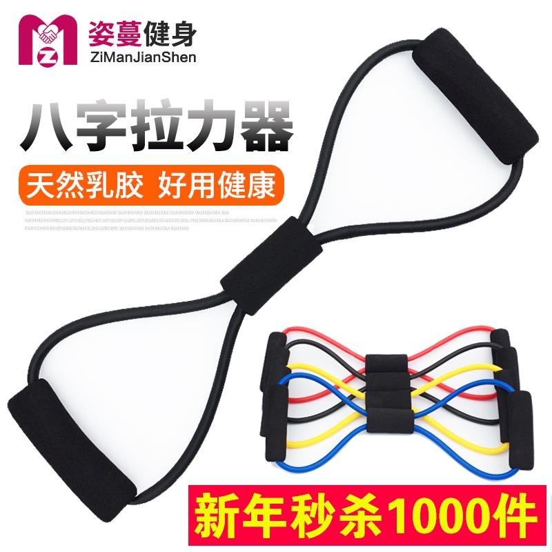 8字拉力器 練臂肌男士女子家用乳膠擴胸彈力繩八字拉力繩健身器材