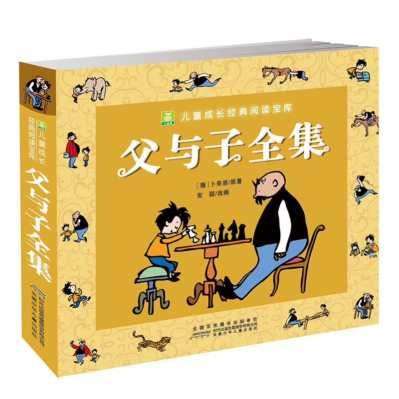 岁 10 7 父与子全集彩色注音版小学生课外阅读书籍一二年级带拼音读物儿童漫画书幽默搞笑故事书语文新课标必读名著畅销文学儿童书籍