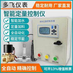 液体定量控制仪系统涡轮流量计水油智能自动计量灌装加料液晶器箱