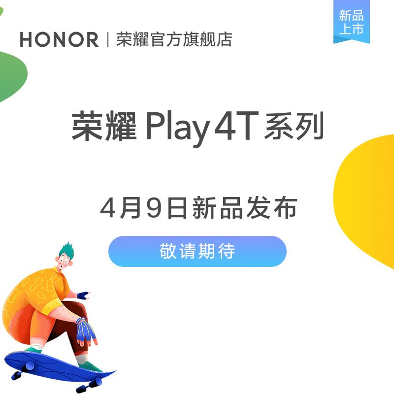 系列新品手机敬请期待官方旗舰店 Play4T 华为旗下荣耀 日新品线上发布 9 月 4