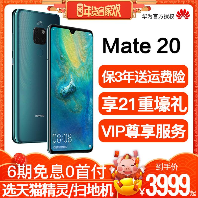【6期免息/當天發貨/享27重壕禮/保3年】Huawei/華為 Mate 20 全網通手機官方正品旗艦店官網商務新款p20 pro